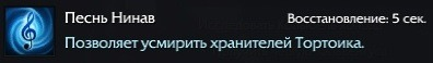 5Песнь Нинав