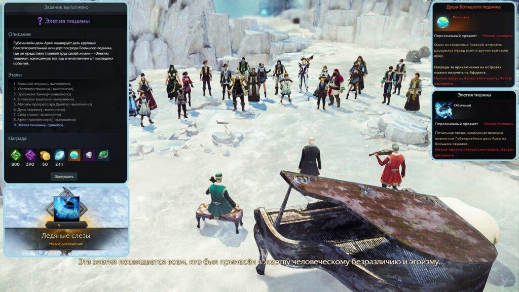 Получение души острова большой ледник