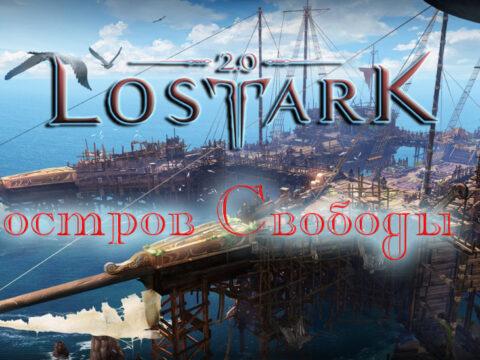 остров свободы лост арк 2.0