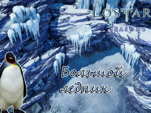 остров большой ледник лост арк 2 сезон