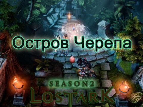01 ostrov cherepa v lost ark 1