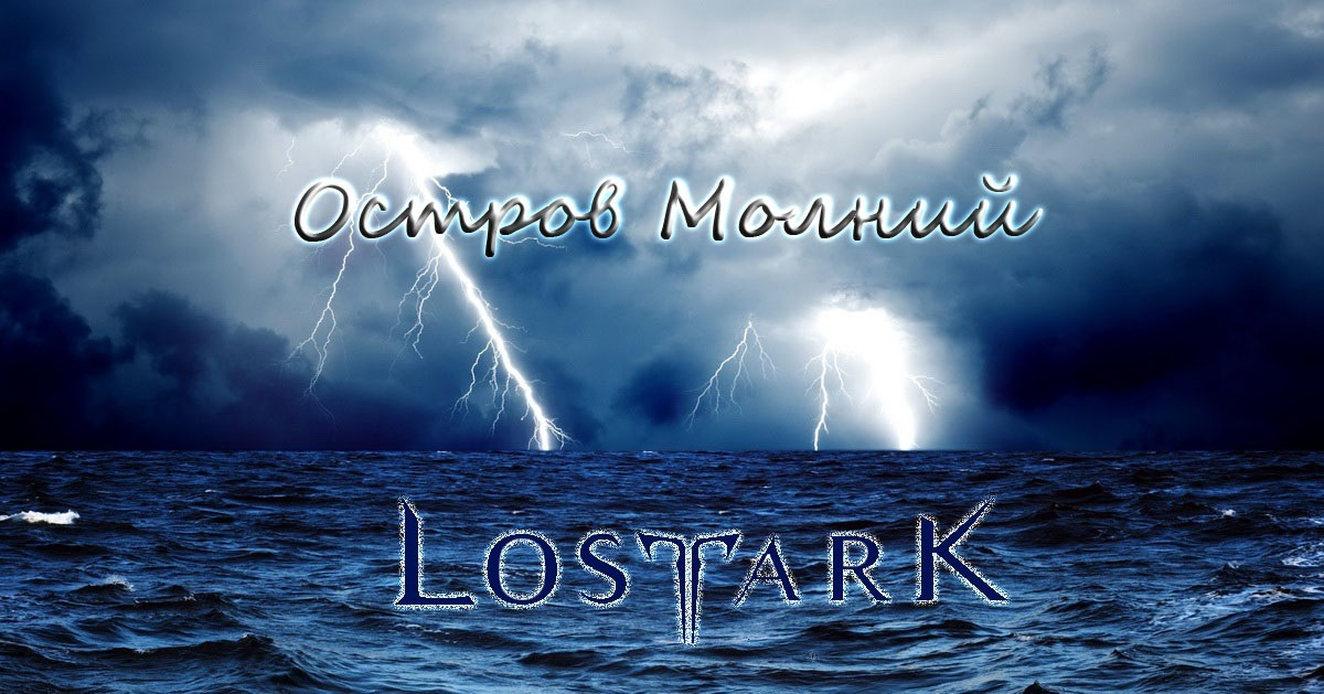 01 ostrov molnij lost ark