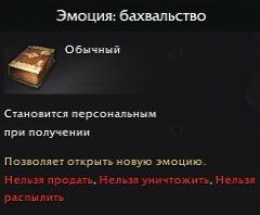 03 ehmociya bakhvalstvo lost ark