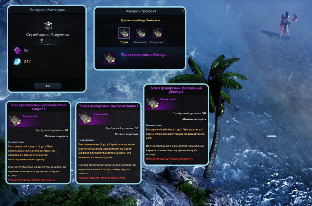 Награды на острове молний