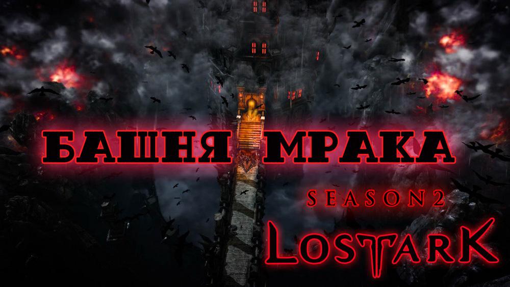 01 bashnya mraka v lost ark 1