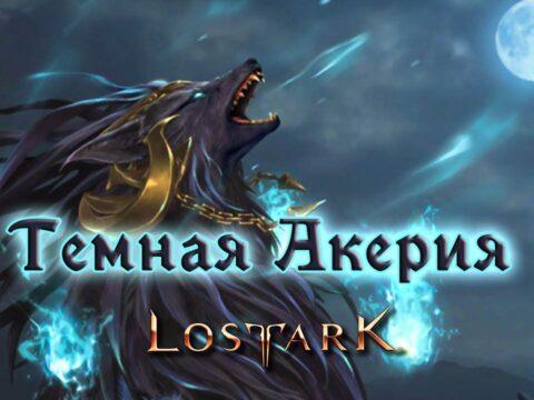 Темная Акерия в Лост Арк