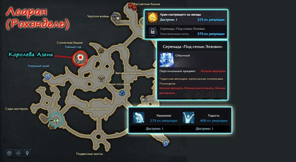 Королева Азена на карте в Лост Арк