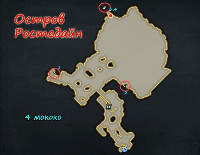 Все семена мококо на острове Ростедайн Лост Арк