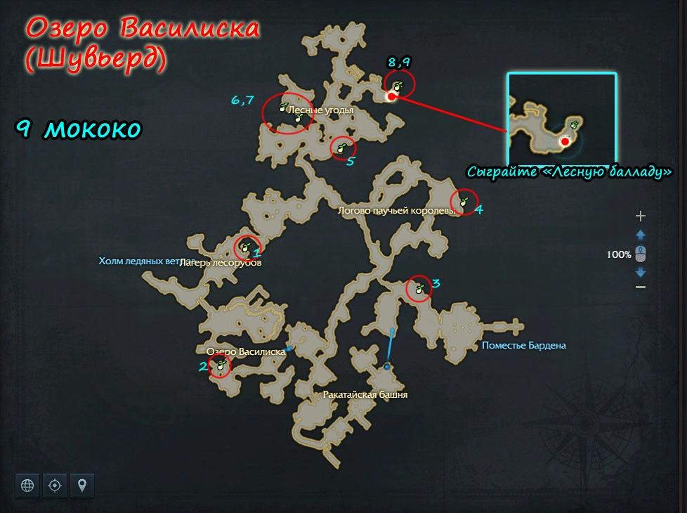 Озеро Василиска все семена мококо в Lost Ark