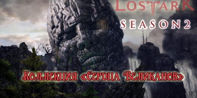 kak sobrat vse serdca velikanov v lost ark 764x430 1