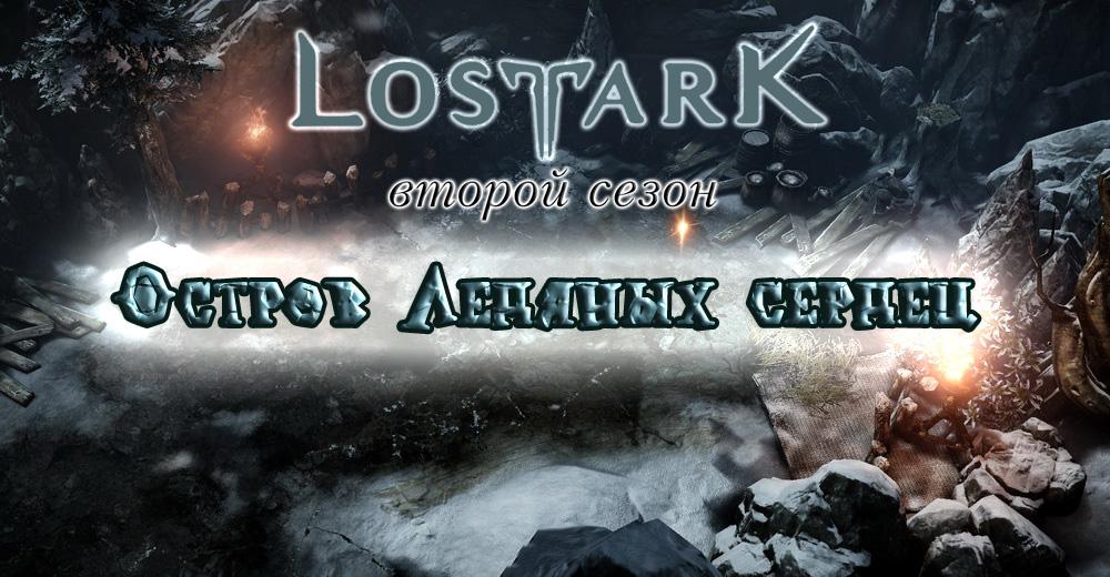 лост арк 2.0 остров ледяных сердец