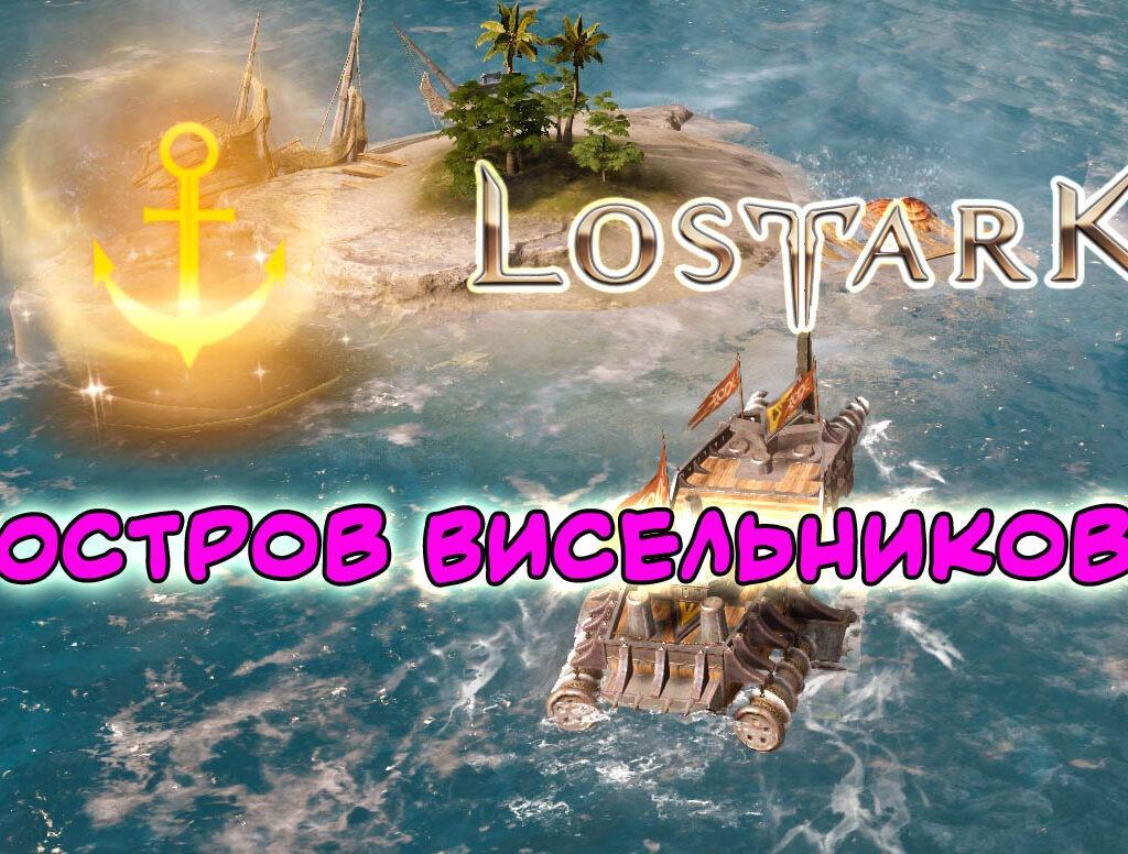 Остров висельников в Лост Арк