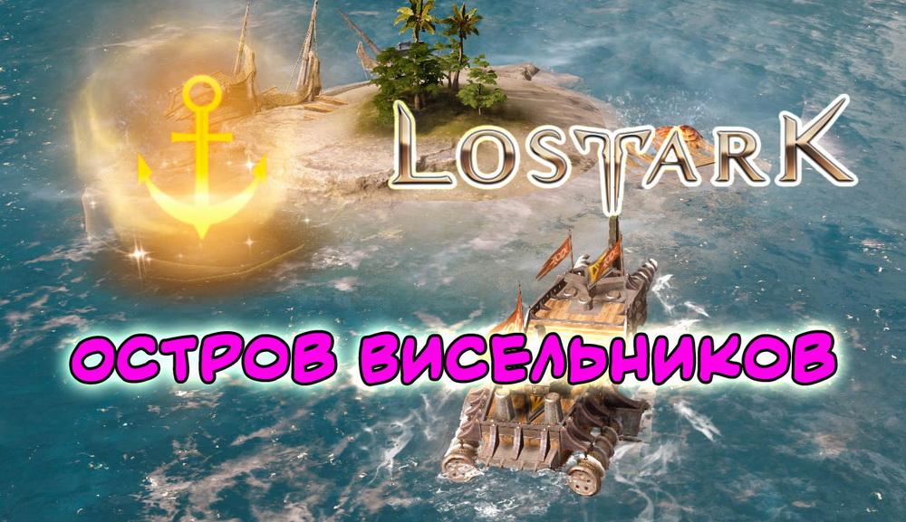 лост арк остров висельников