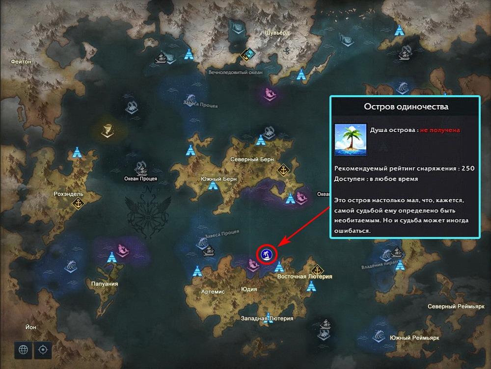 Остров одиночества в Лост Арк на карте мира