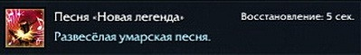 pesn novaya legenda lost ark 1