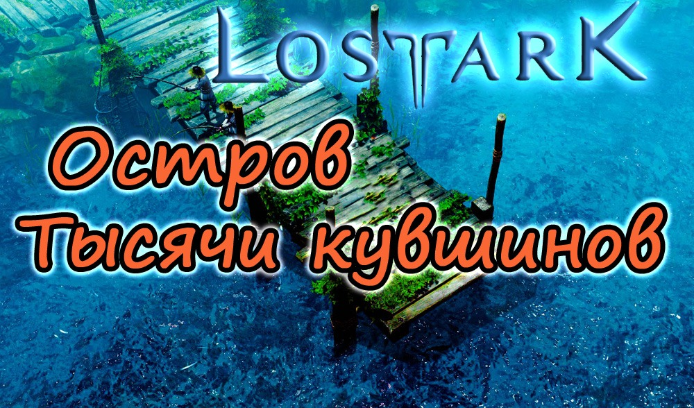 Остров тысячи кувшинов в Лост Арк