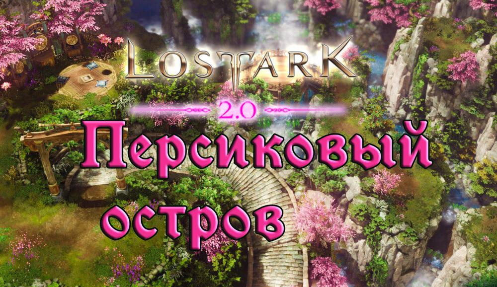 лост арк 2.0 персиковый остров