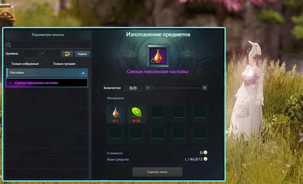 06 svezhaya persikovaya nastojka lost ark