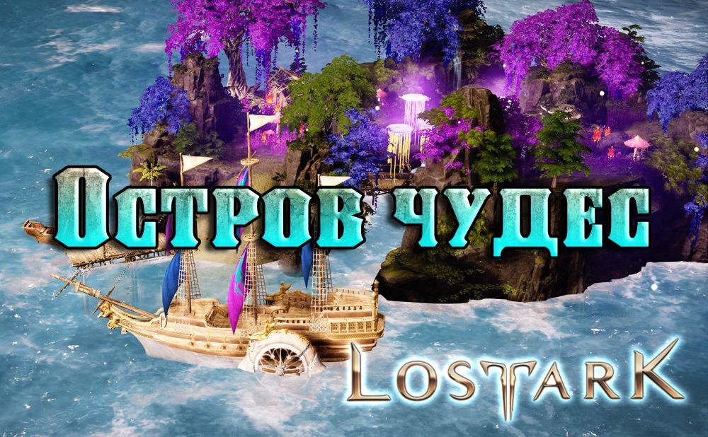 Остров чудес в Лост Арк