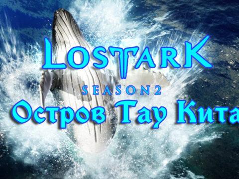 остров Тау Кита Лост Арк 2.0