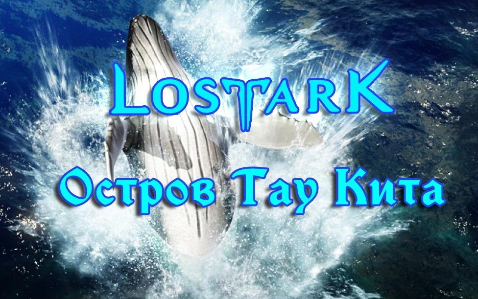 Остров Тау кита в Лост Арк