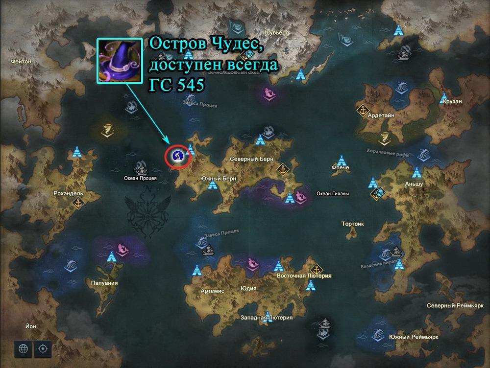 Остров чудес на карте мира Лост Арк