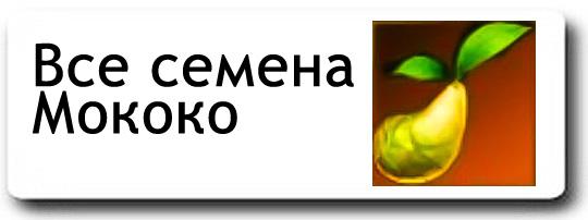 Семена мококо кнопка