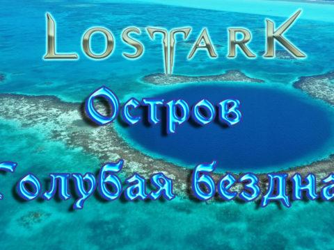 Голубая бездна в Лост Арк
