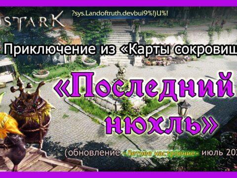 01 zadanie poslednij nyukhl karta sokrovishch lost ark 3
