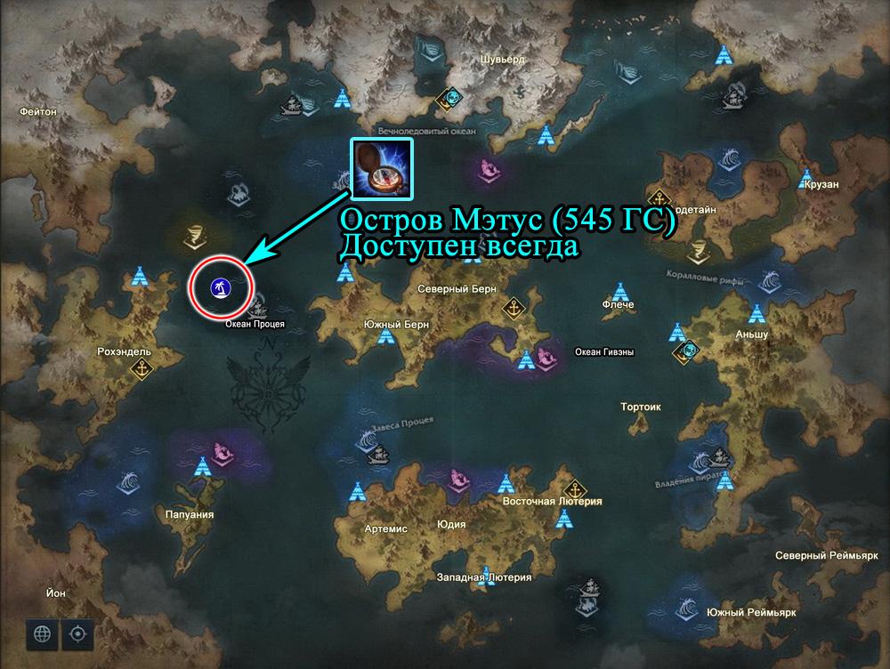 Остров Мэтус на карте мира Лост Арк