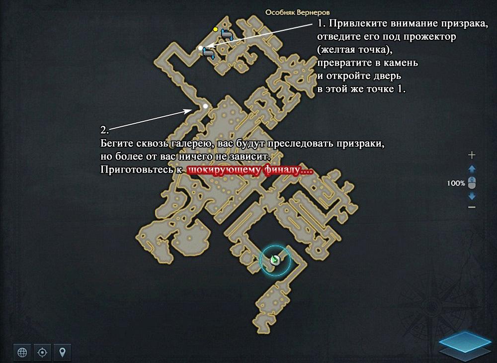 9 osobnyak vernerov ostrov mehtus lost ark