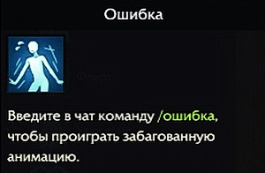 ehmociya oshibka error lost ark
