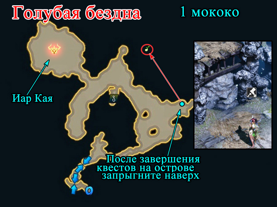 mokoko na ostrove golubaya bezdna 1