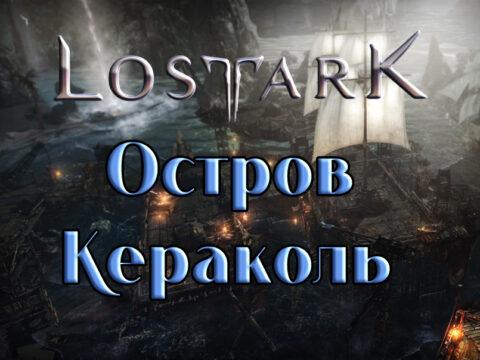 Остров Кераколь в Лост Арк