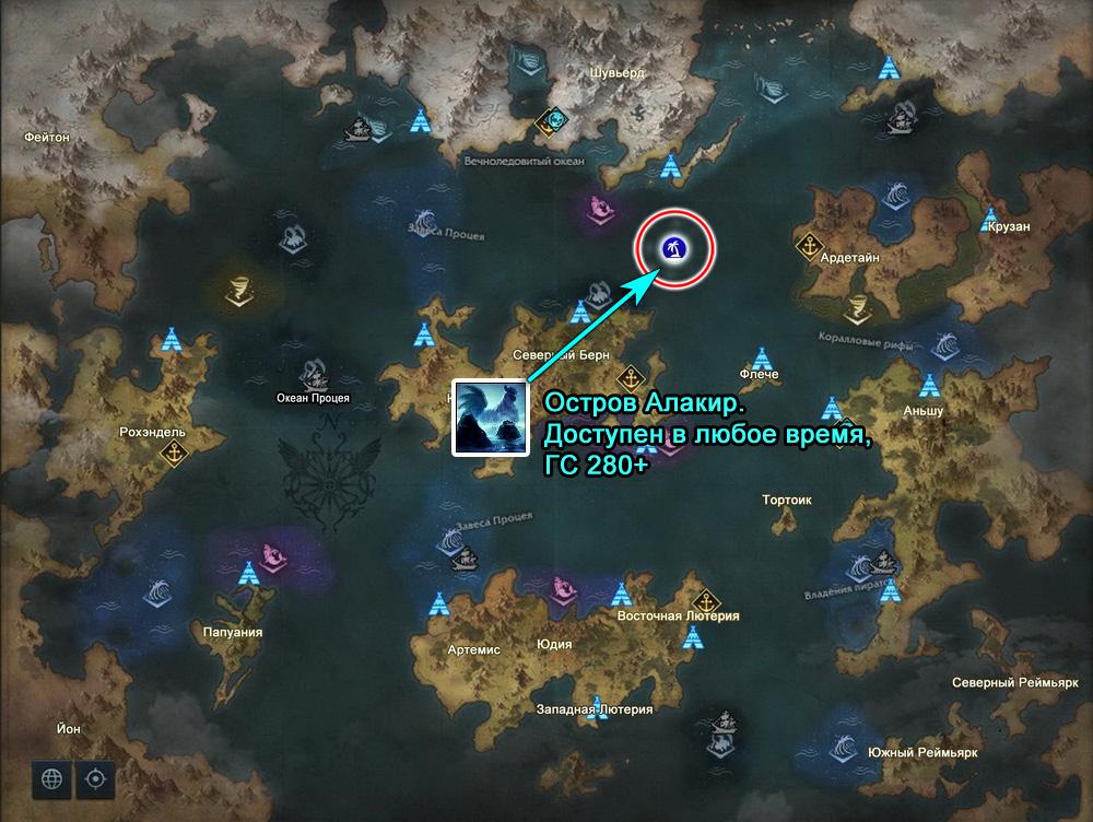 Остров Алакир на карте мира Лост Арк