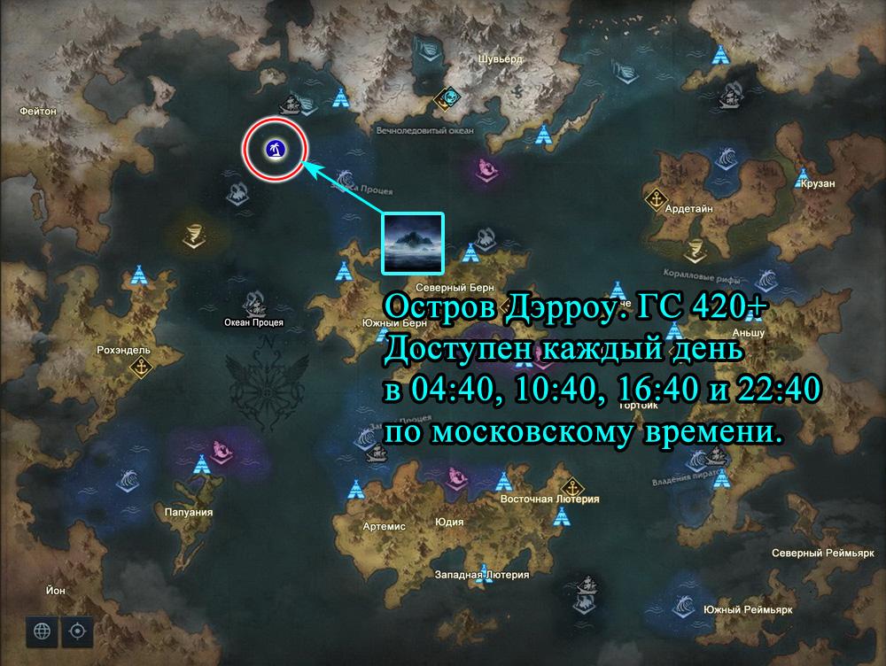 Остров Дэрроу на карте мира Лост Арк