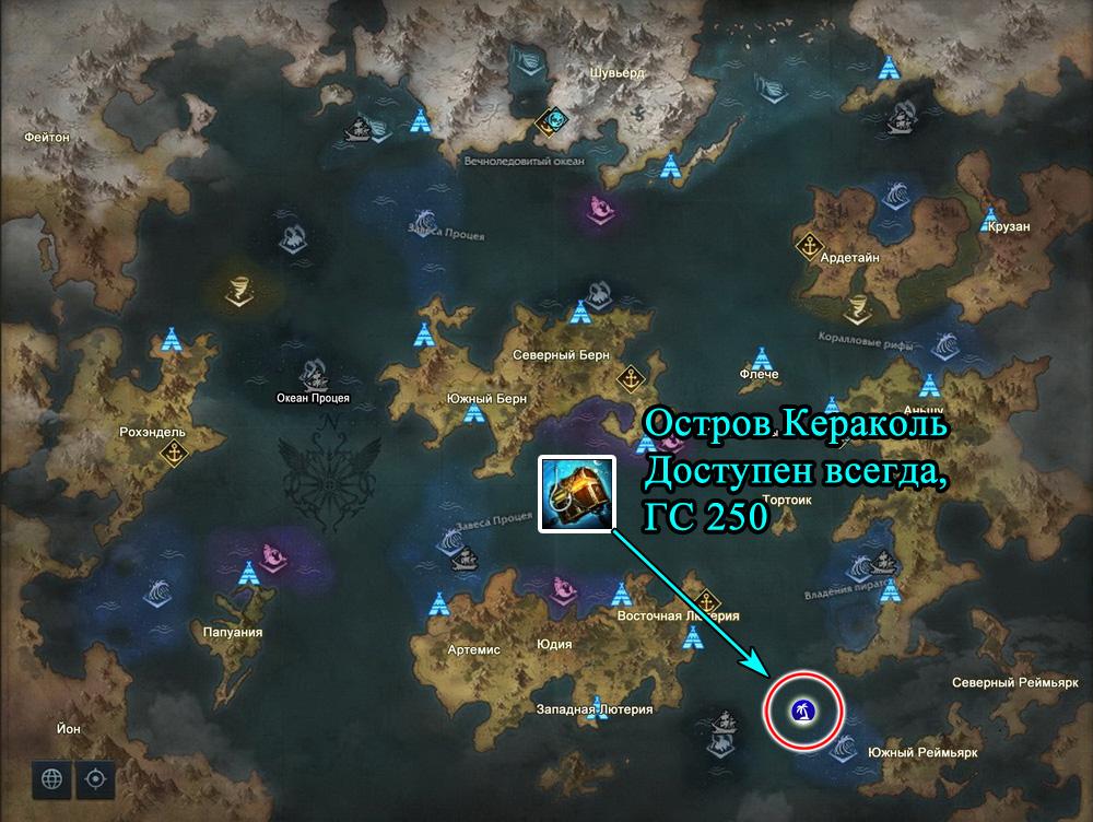 Остров Кераколь на карте мира Лост Арк