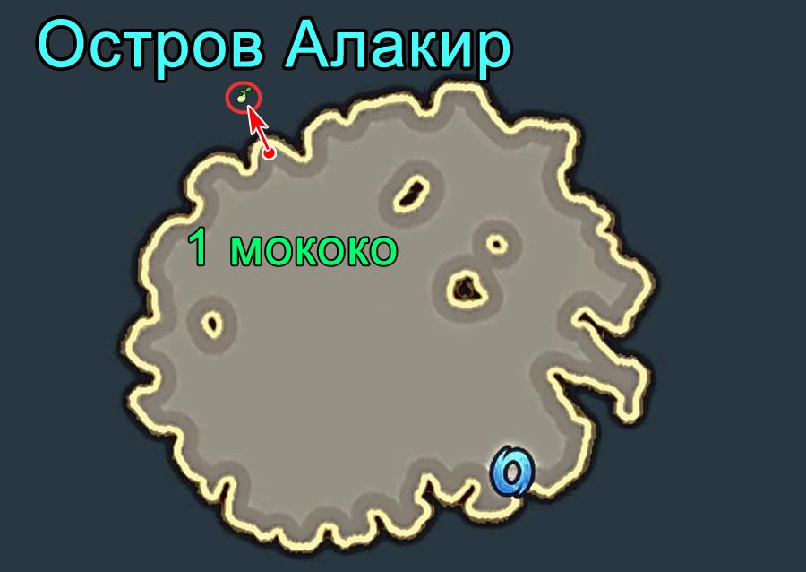 Все мококо на острове Алакир Лост Арк