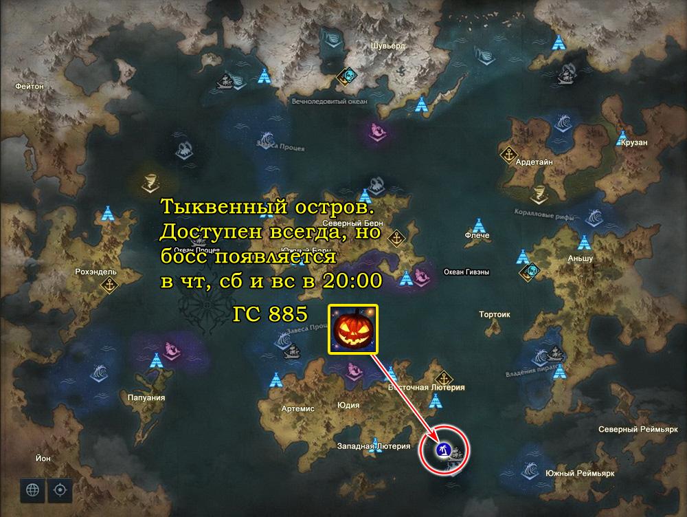 Тыквенный остров на карте мира Лост Арк 2.0