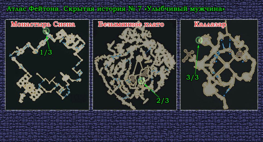 7 atlas fejtona lost ark ulybchivyj muzhchina