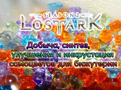 Где взять самоцветы в Лост Арк 2.0?