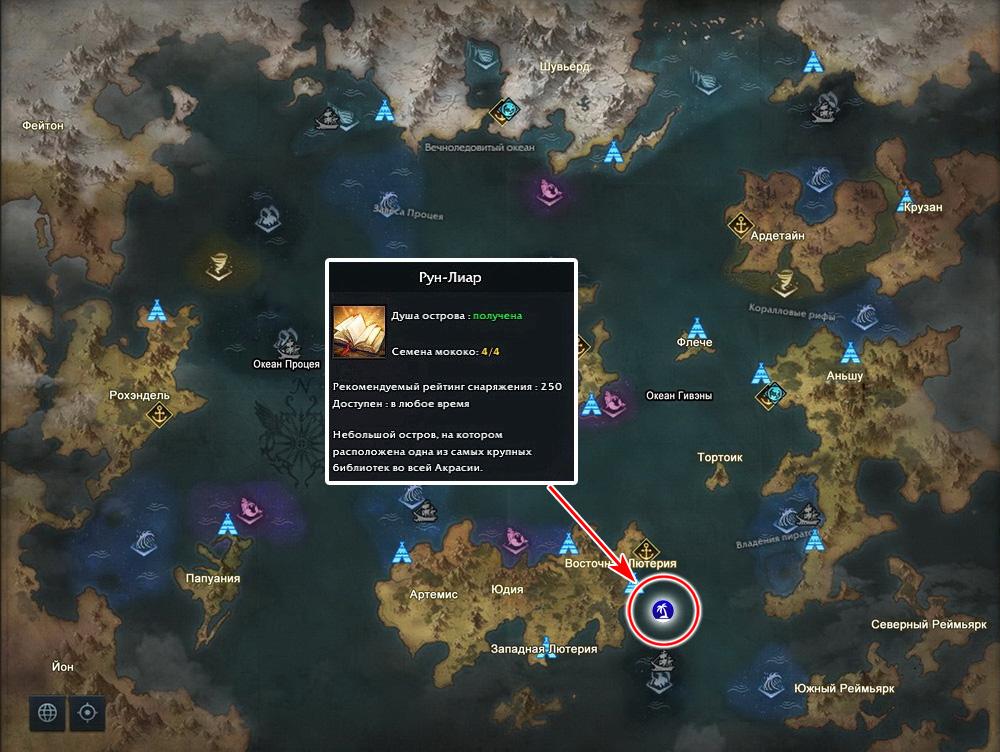 ostrov run liar na karte lost ark