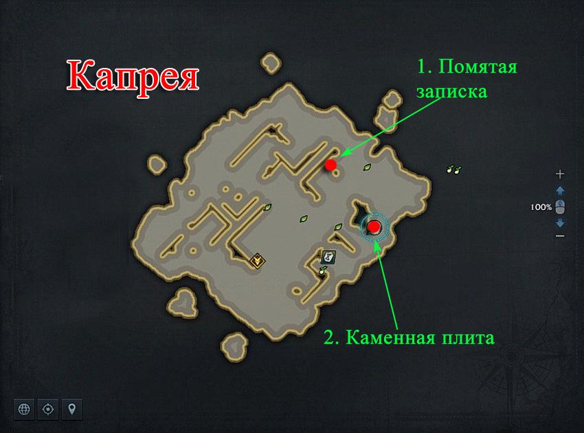 surado kapreya zadanie imya v krovi lost ark