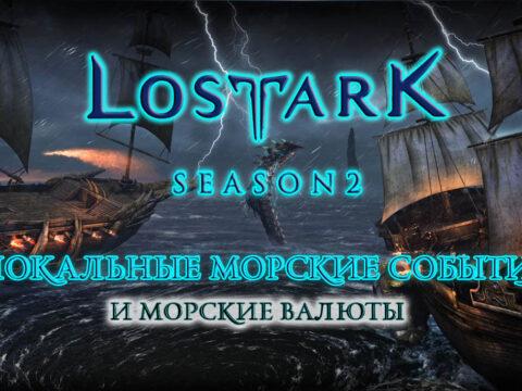 Морские локальные события Лост Арк 2.0