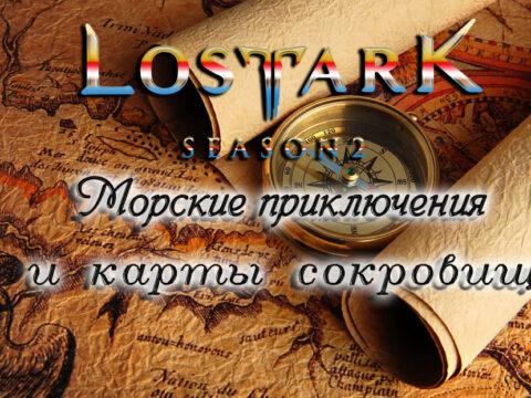 Морские приключения в Лост Арк 2.0 (Коллекции)