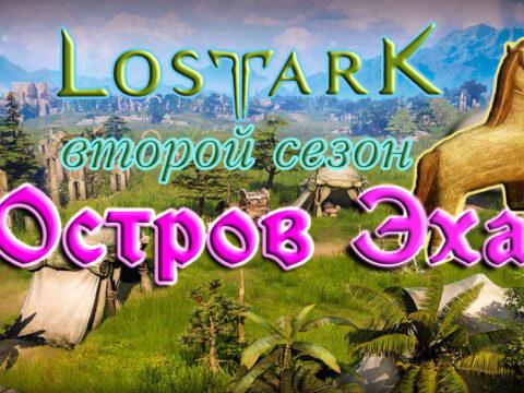 01 ostrov ehkha v lost ark