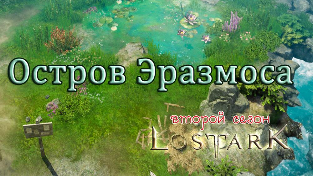 01 ostrov ehrazmosa lost ark