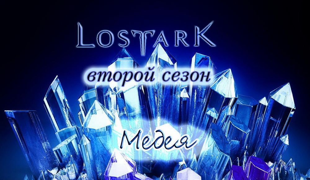 01 ostrov medeya v lost ark