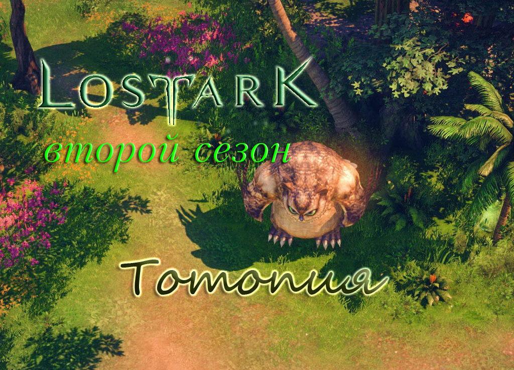01 totopiya lost ark 1024x737 1