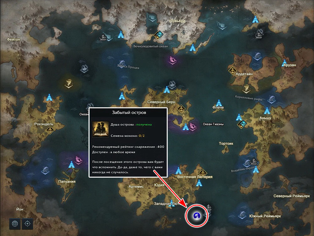 Забытый остров на карте мира Лост Арк